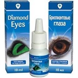 Бриллиантовые глаза для собак/кошек 10мл - фото 5417