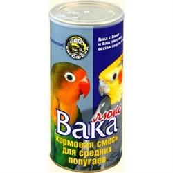 Вака Люкс корм для средних попугаев 900г - фото 5504