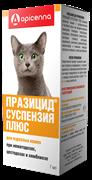 Празицид  суспензия для кошек 7мл