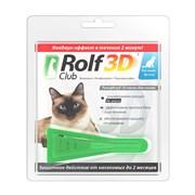 RolfClub 3D Капли для кошек от блох и клещей весом до 4кг
