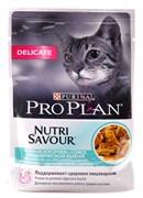 Проплан Delikat кусочки в соусе для кошек с чувствительным пищеварением с океанической рыбой 85г