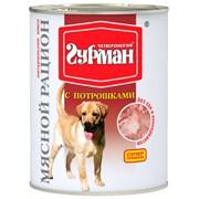 Четвероногий Гурман МЯСНОЙ РАЦИОН для собак с Потрошками 850 гр