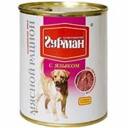 Четвероногий Гурман МЯСНОЙ РАЦИОН для собак с Языком 850 гр